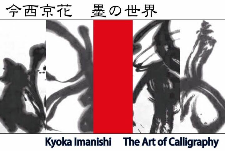 今西京花 墨の世界〜Kyoka Imanishi The Art of Calligraphy〜