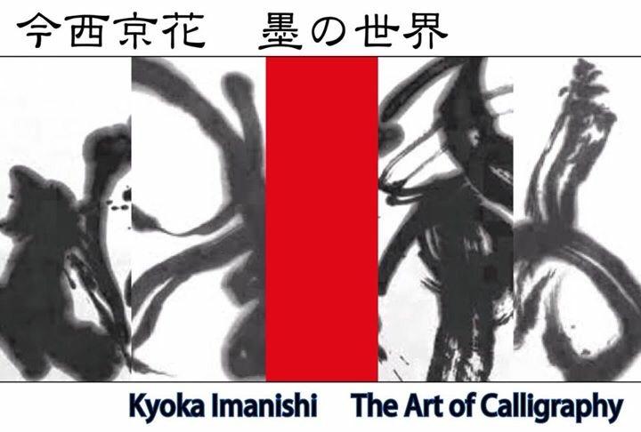 今西京花 墨の世界〜Kyoka Imanishi The Art of Calligraphy〜
