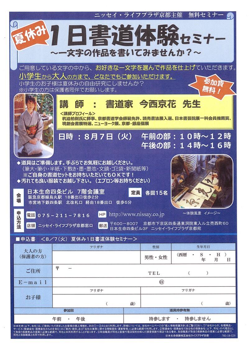 日本生命保険相互会社 『夏休み1日書道体験セミナー』
